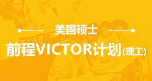 美国前程VICTOR计划(理工)_新航道前程留学
