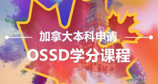 加拿大本科OSSD学分课程_新航道前程留学