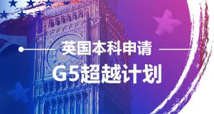 英国G5超越计划_新航道前程留学