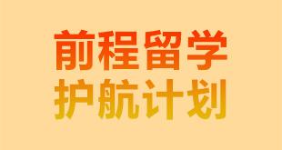 前程留学护航计划_新航道前程留学